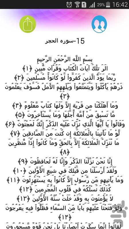 قرآن مبین ( نسخه رایگان) - عکس برنامه موبایلی اندروید