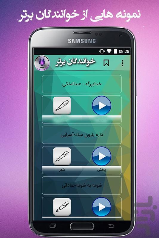 آموزش حرفه ای خوانندگی - عکس برنامه موبایلی اندروید