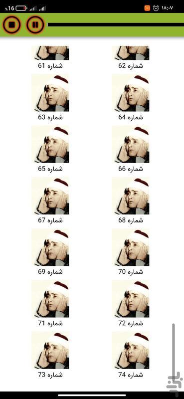 مقامات مصطفی اسماعیل - عکس برنامه موبایلی اندروید
