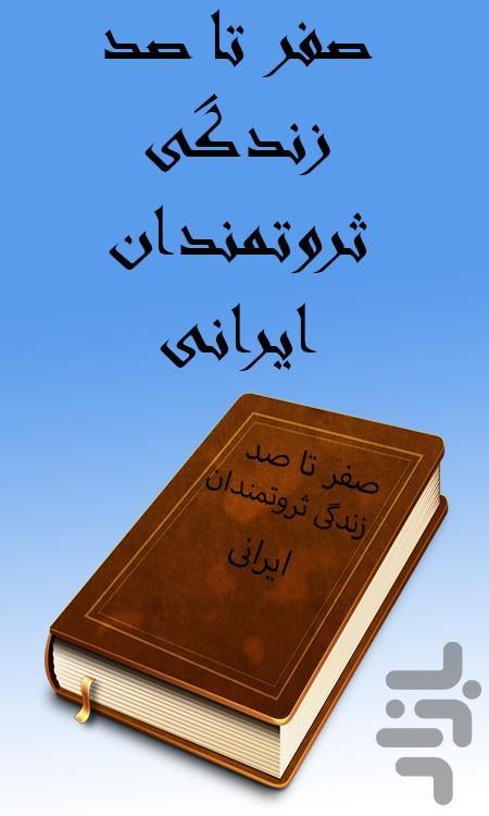 کتاب صفرتاصد زندگی ثروتمندان ایرانی - عکس برنامه موبایلی اندروید