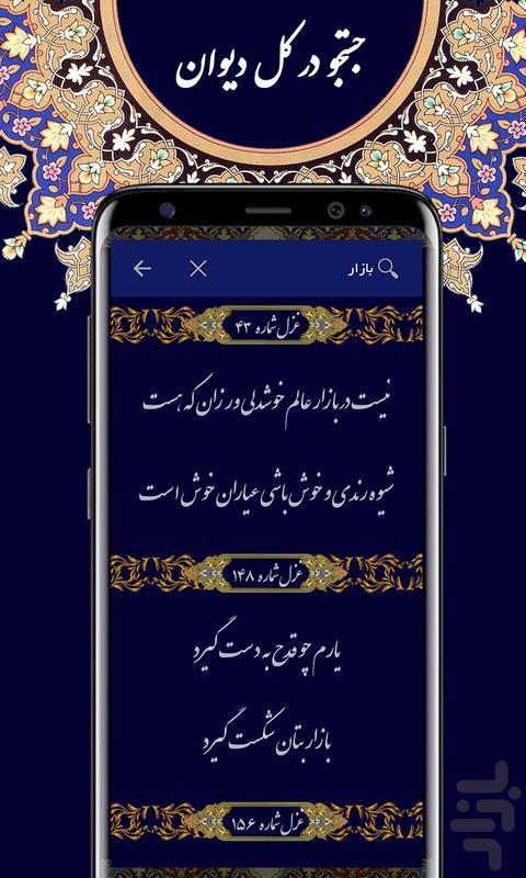 حافظ خوان (دیوان+فال+طالع) - عکس برنامه موبایلی اندروید