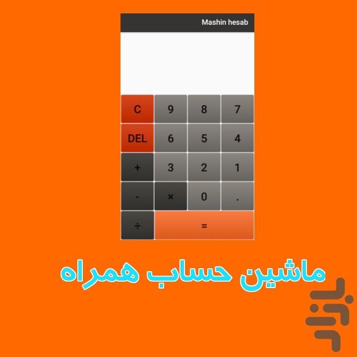 ماشین حساب همراه - عکس برنامه موبایلی اندروید