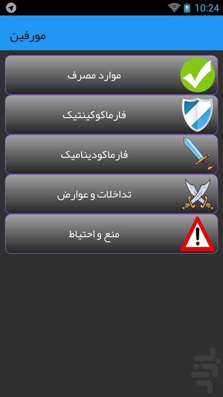 دستیار هوشبر - عکس برنامه موبایلی اندروید