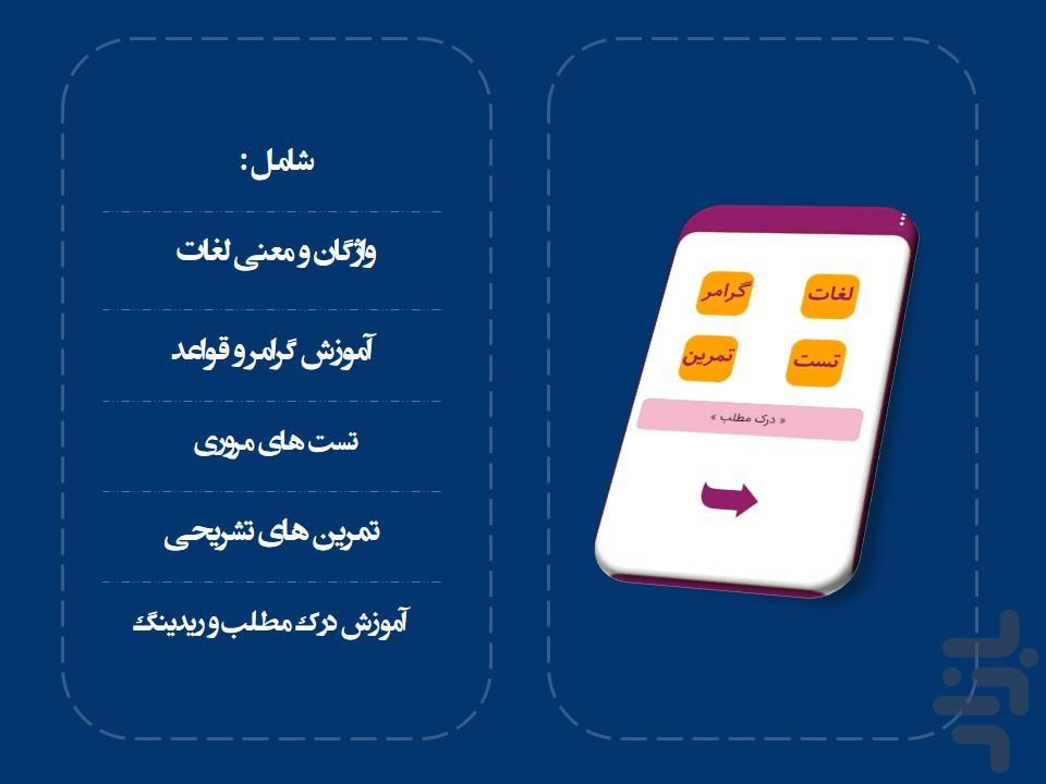 انگلیسی دهم مکتبستان - عکس برنامه موبایلی اندروید