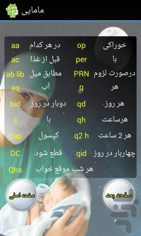 مامایی - عکس برنامه موبایلی اندروید