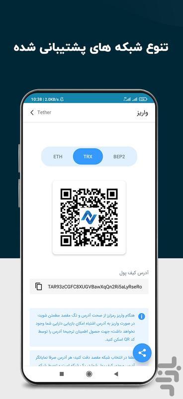 نیل | کارگزاری ارزهای دیجیتال - عکس برنامه موبایلی اندروید