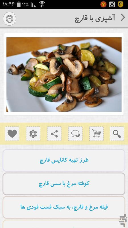 آشپزی با قارچ - عکس برنامه موبایلی اندروید
