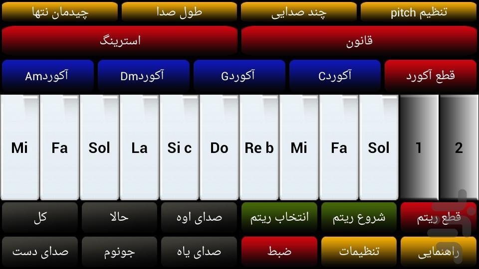 ساز عربی - عکس برنامه موبایلی اندروید