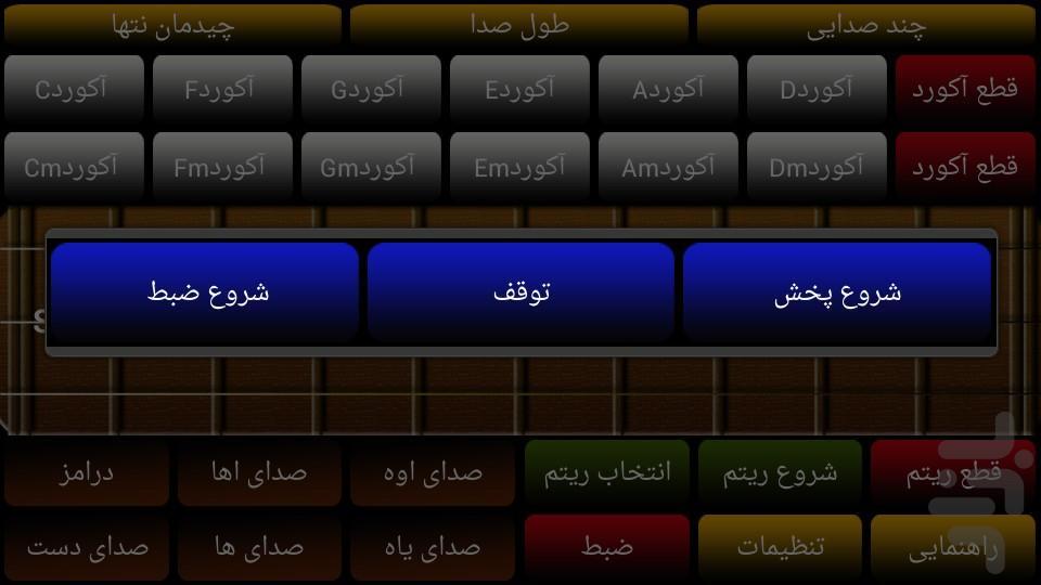 ساز آذری (باغلاما) - عکس برنامه موبایلی اندروید