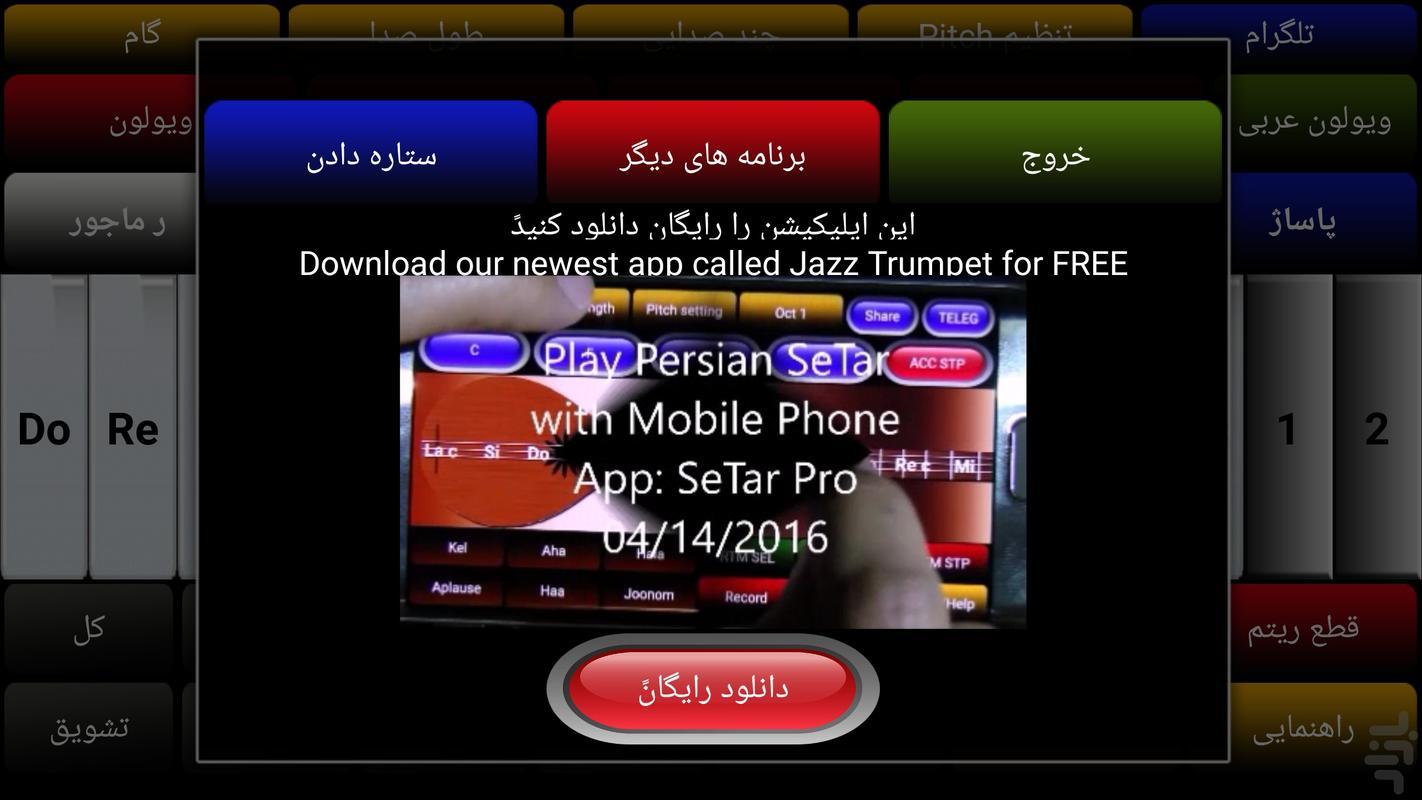 ارگ عربی - عکس برنامه موبایلی اندروید