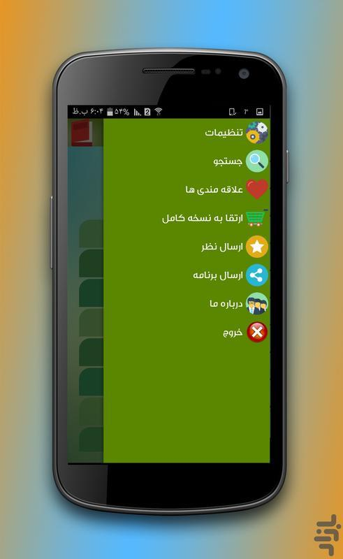 60000 حدیث معصومین + کتب مذهبی - عکس برنامه موبایلی اندروید