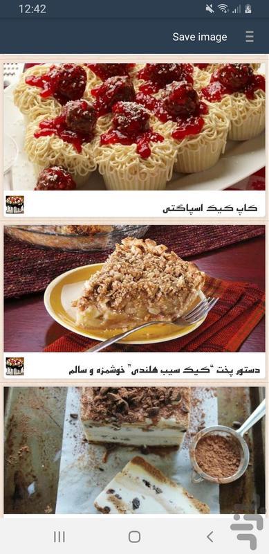دستور پخت انواع کیک - عکس برنامه موبایلی اندروید