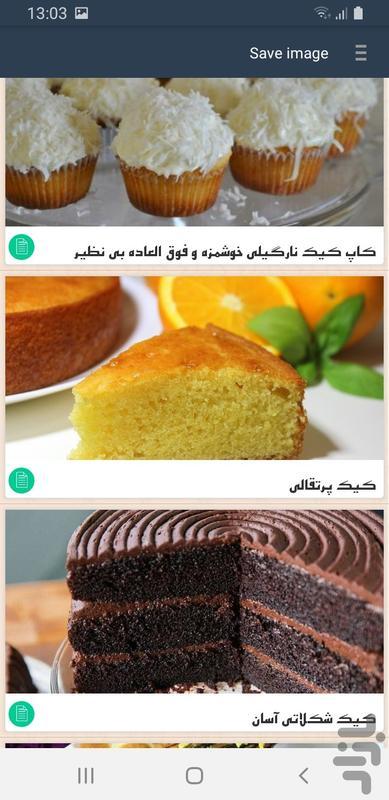 پخت کیک - عکس برنامه موبایلی اندروید