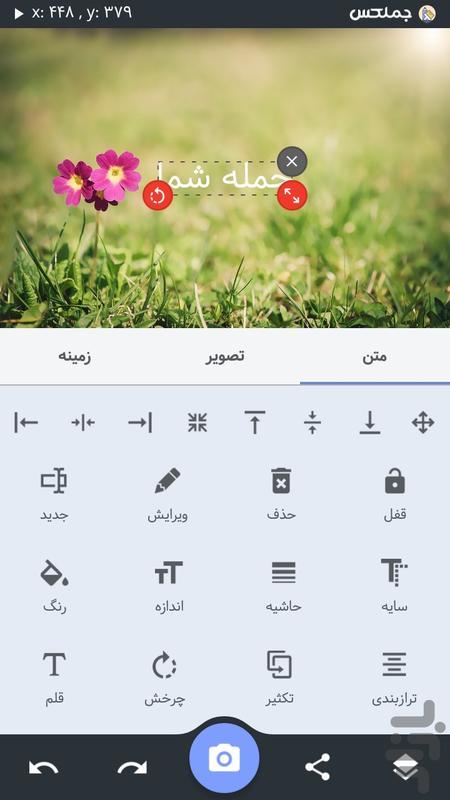 جملکس (عکس نوشته ساز) - عکس برنامه موبایلی اندروید