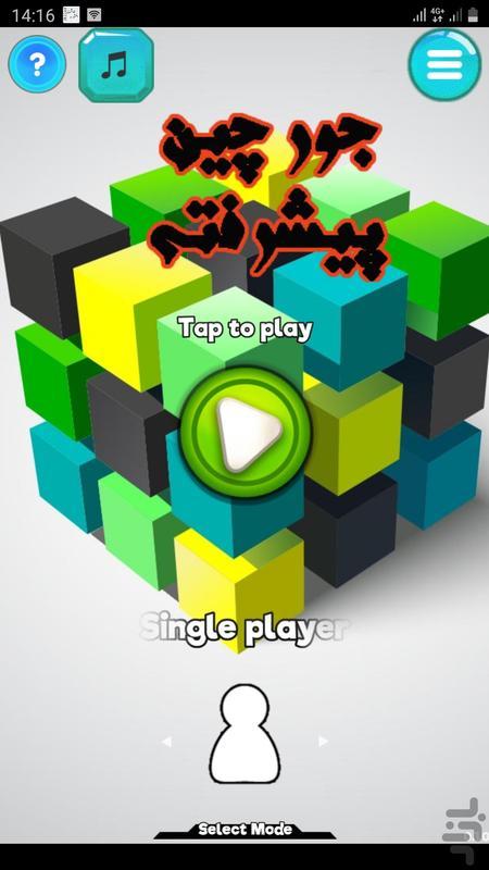 جورچین پیشرفته - عکس بازی موبایلی اندروید