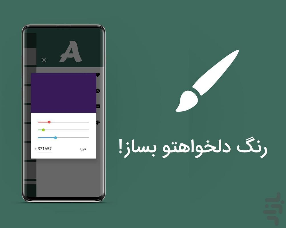 آموزش زبان - عکس برنامه موبایلی اندروید
