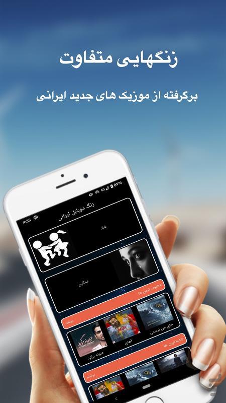زنگ موبایل ایرانی - عکس برنامه موبایلی اندروید