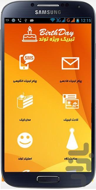 تبریک ویژه تولد (استیکر،کارت،پیام) - عکس برنامه موبایلی اندروید
