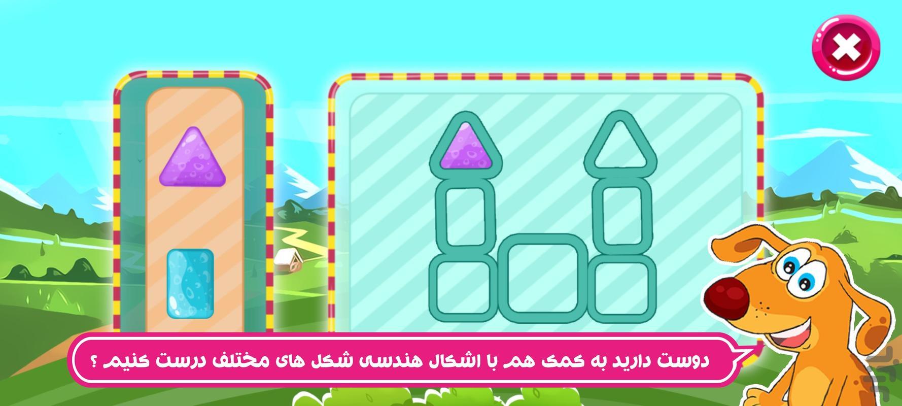 پاپیتا پرشین (آموزش پیش دبستانی) - عکس بازی موبایلی اندروید