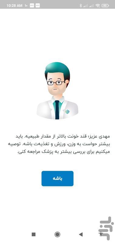 سیناکر؛ مدیریت هوشمند سلامت - عکس برنامه موبایلی اندروید