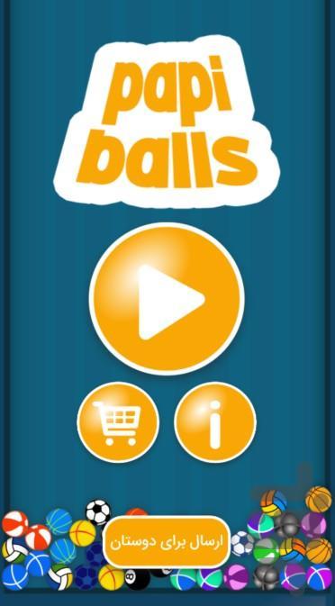 پاپایون بازی حروف و اعداد فارسی - عکس بازی موبایلی اندروید