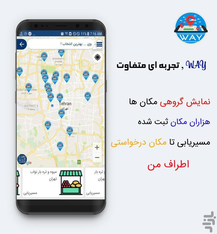 WAY Navigation, map,find freind - Image screenshot of android app