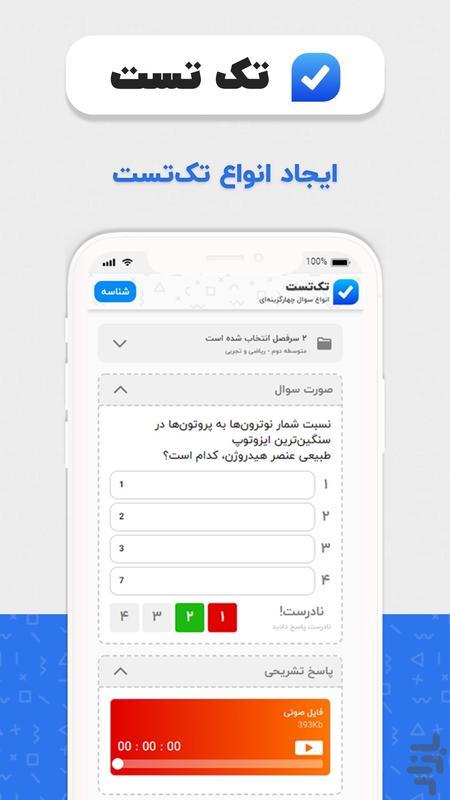 وبلایت | پلتفرم آموزشی رایگان - عکس برنامه موبایلی اندروید