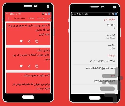 پیامک عاشقانه،تیکه دار،سرگرمی - عکس برنامه موبایلی اندروید