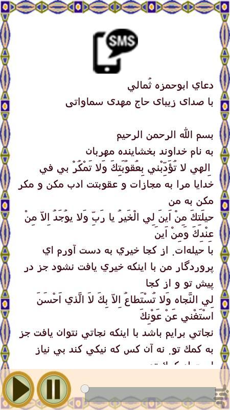 دعای ابوحمزه ثمالی+صوت - عکس برنامه موبایلی اندروید