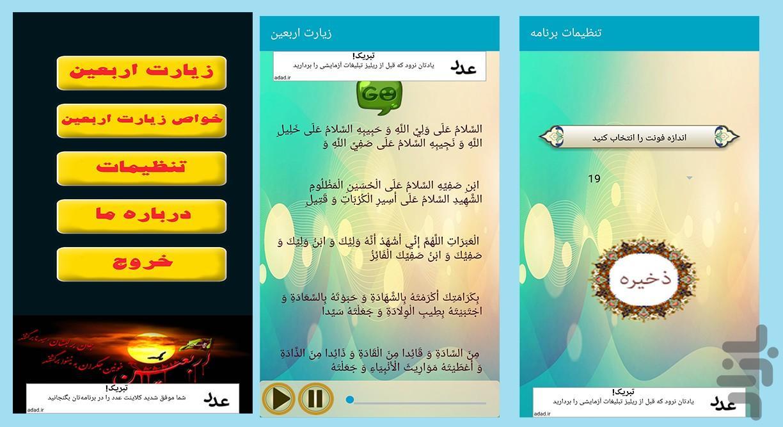 زیارت اربعین امام حسین (ع) - عکس برنامه موبایلی اندروید