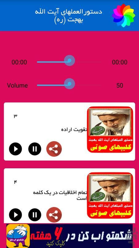 کلیپهای صوتی آیت الله بهجت (ره) - عکس برنامه موبایلی اندروید