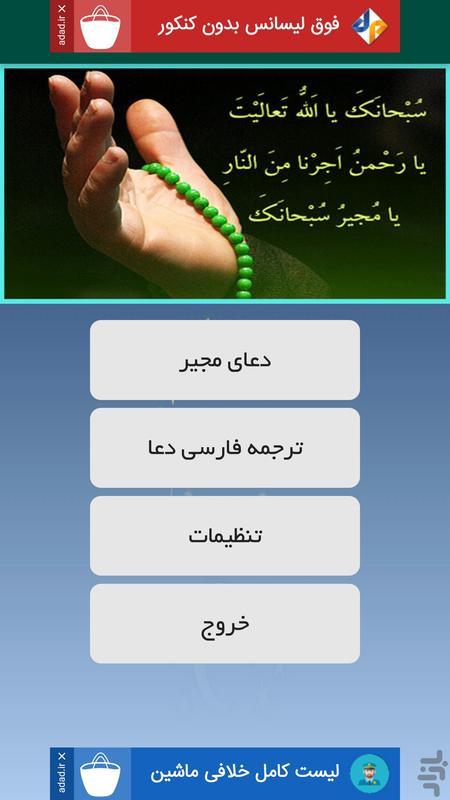 دعای مجیر + صوت - عکس برنامه موبایلی اندروید