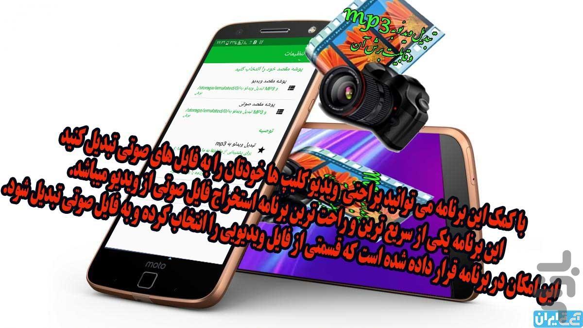 تبدیل ویدئو به MP3 - عکس برنامه موبایلی اندروید