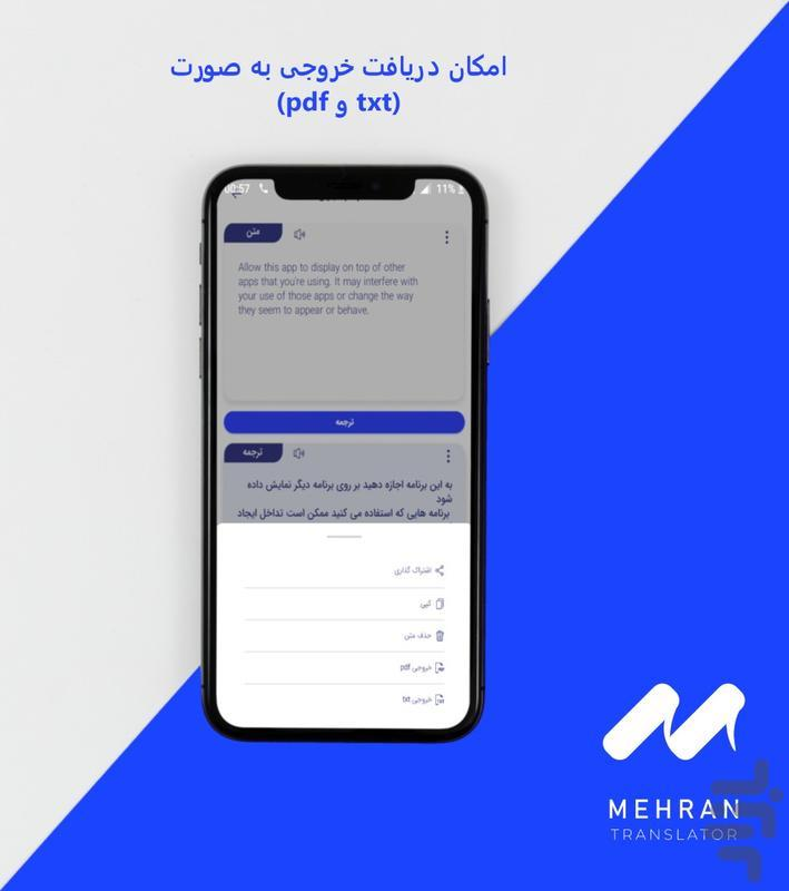 مترجم تصویر (مترجم انلاین مهران) - عکس برنامه موبایلی اندروید