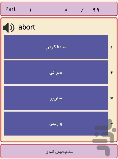 لغات کامپیوتر رو قورت بده - عکس برنامه موبایلی اندروید