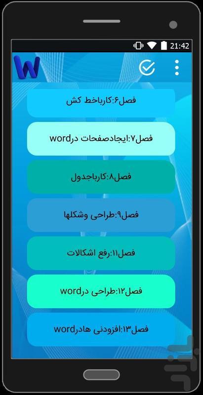 آموزش word 2013 - عکس برنامه موبایلی اندروید