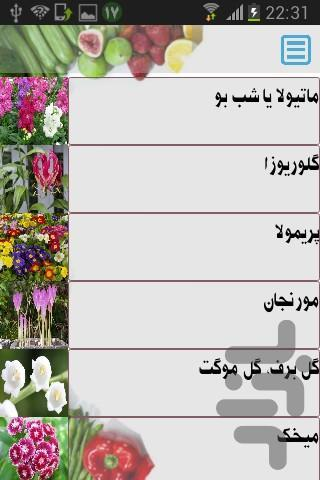 گلخانه - عکس برنامه موبایلی اندروید