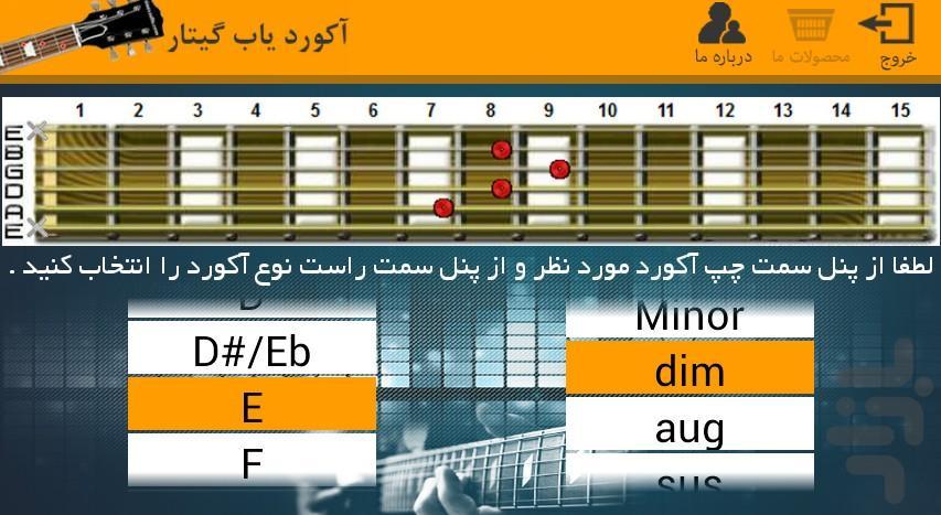 آکورد یاب گیتار - عکس برنامه موبایلی اندروید