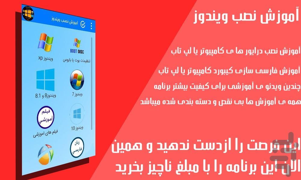 آموزش نصب تمامی ویندوزها و . . . - عکس برنامه موبایلی اندروید