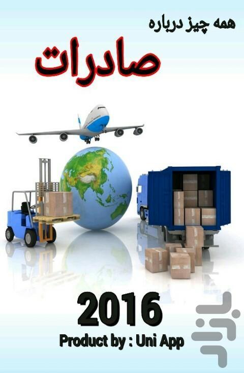 صادرات ( چگونه صادرات کنم ) - عکس برنامه موبایلی اندروید
