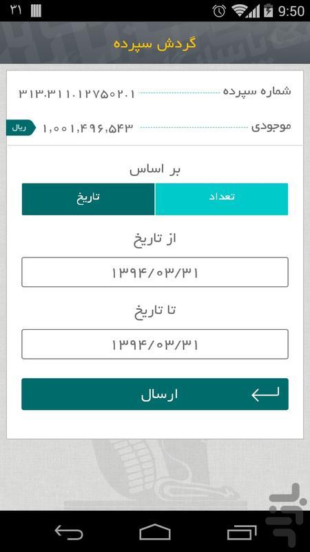 همراه بانک پاسارگاد (موبایل بانک) - عکس برنامه موبایلی اندروید