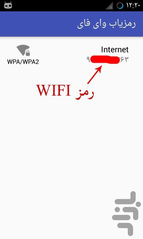 رمزیاب وای فای - عکس برنامه موبایلی اندروید