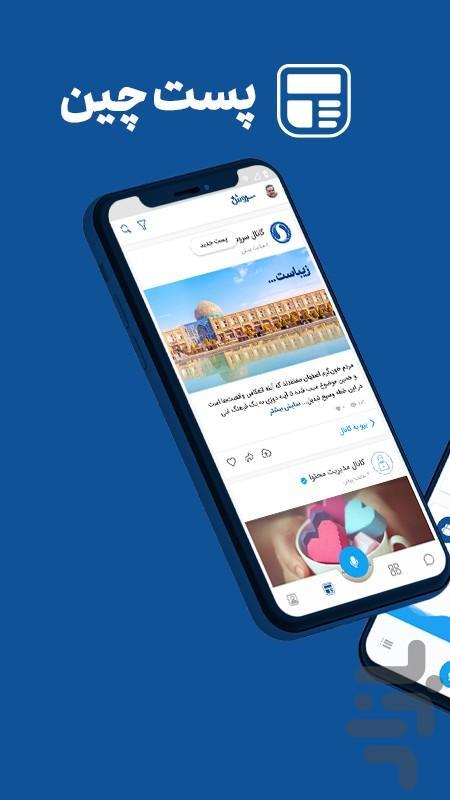 Soroush plus messenger - Image screenshot of android app