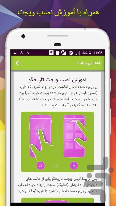 تقویم فارسی تاریخگو - عکس برنامه موبایلی اندروید