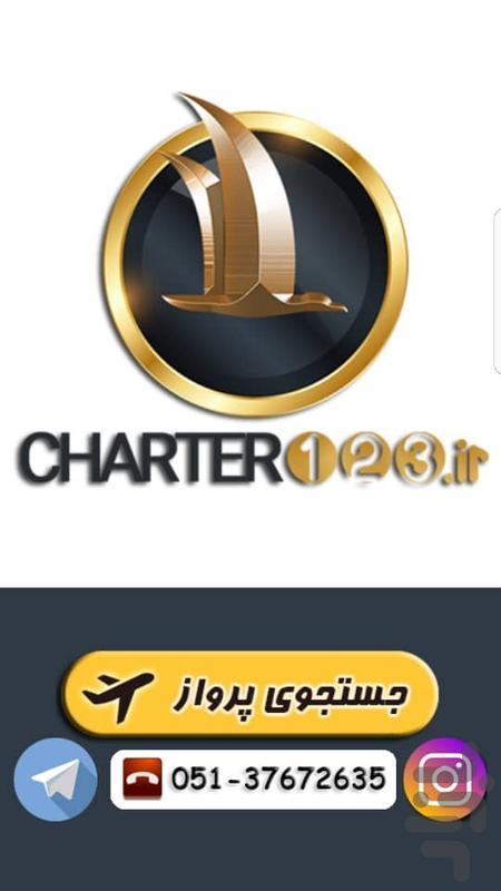 چارتر123 - عکس برنامه موبایلی اندروید