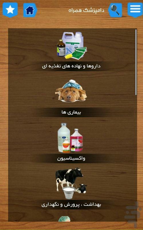 دامپزشک همراه (دامپزشکی،دامپروری) - عکس برنامه موبایلی اندروید