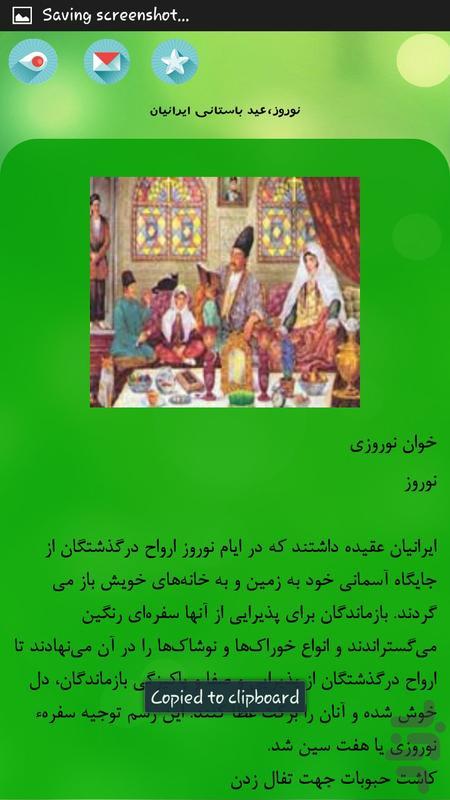 تاریخ باستان - عکس برنامه موبایلی اندروید