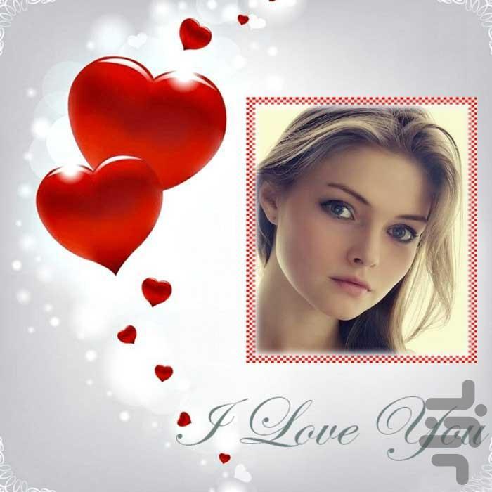 قاب عکس عشق - عکس برنامه موبایلی اندروید