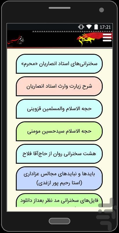 محتوای محرم * منبر روضه - عکس برنامه موبایلی اندروید