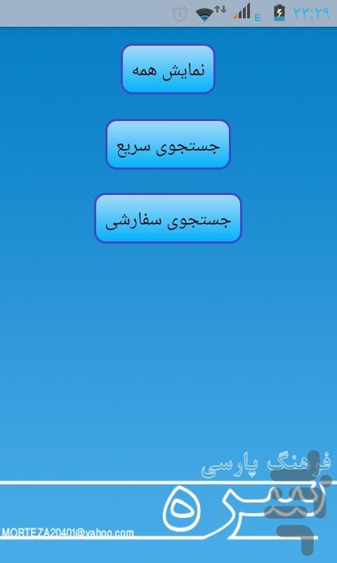 فرهنگ پارسی سره - عکس برنامه موبایلی اندروید